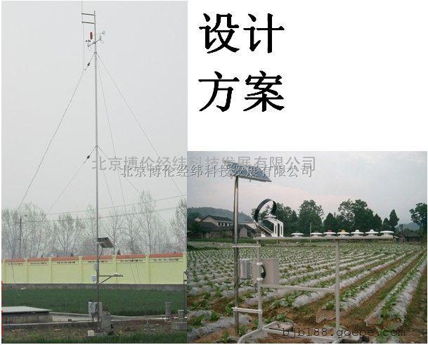 农业田间大棚梯度气候环境观测站BLJW-6