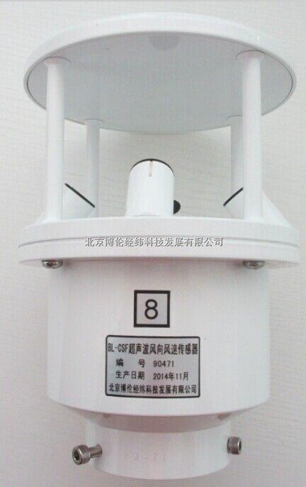超声波风向风速传感器BL-CSF