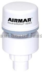 AirMar 150WX 海洋型超声波气象站