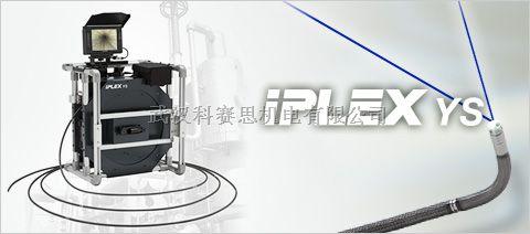 湖北武汉奥林巴斯IPLEX YS工业视频内窥镜市场指导价格
