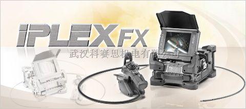 日本奥林巴斯IPLEX FX工业视频内窥镜湖北武汉经销商