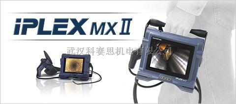 日本奥林巴斯IPLEX MX II工业视频内窥镜孔探仪