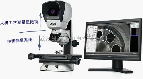 英国VISION测量显微镜