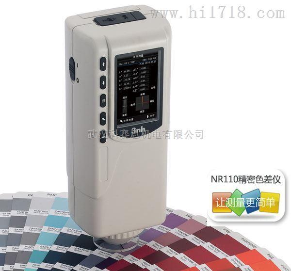 三恩时NR110电脑色差仪 湖北武汉现货供应 批发销售