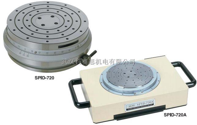 测范电动式精密分度台SPID-720A湖北代理