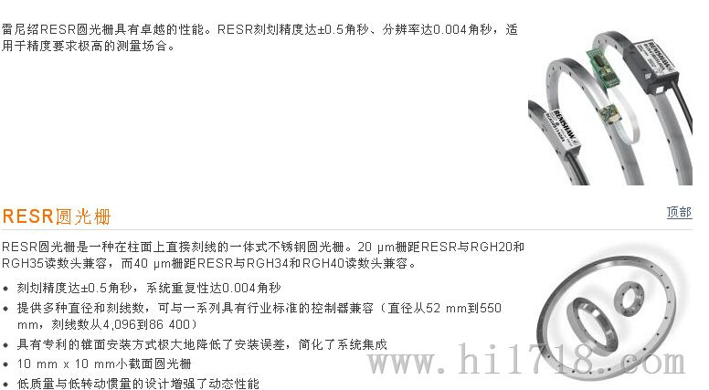 雷尼绍圆光栅尺中国总代理
