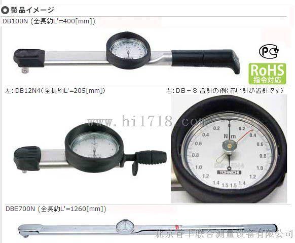 DB15N-4S表盘扭力扳手
