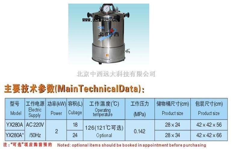 北京中西 M391154 手提式不锈钢压力蒸汽灭菌器 厂家直销