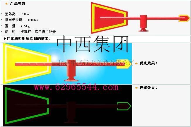 中西金属风向标夜光型号:WPH1-R1WPH3-MWS-R
