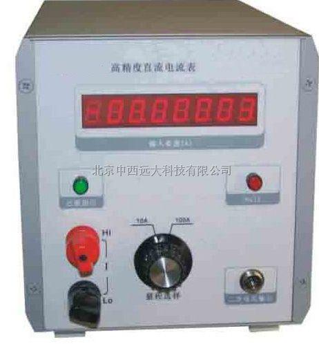 北京中西  高直流电流表  厂家直销