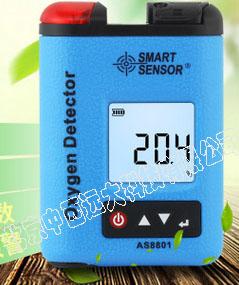 氧气浓度检测仪/氧气测试仪/氧气含量测定仪/氧气浓度检测 型号:AS8801