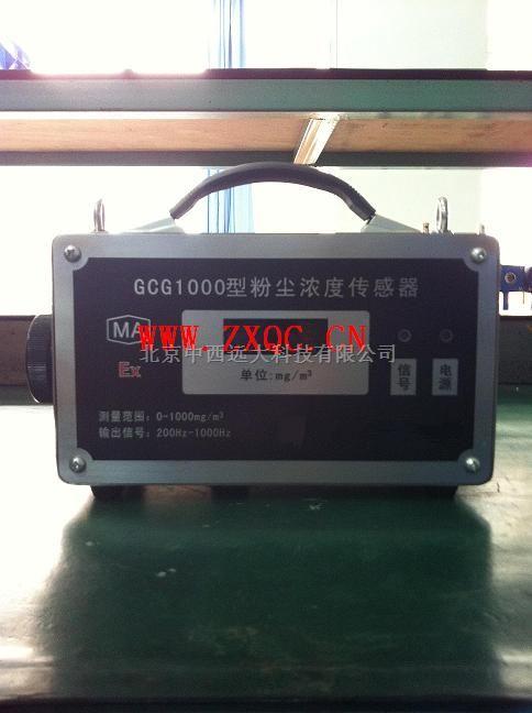 粉塵濃度傳感器 型号:RC02-GCG1000庫号:M265211