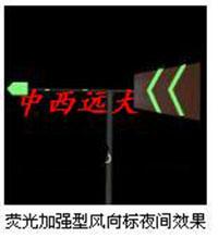 金属风向标/荧光加强型风向标