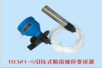 防雷引壓式液位變送器