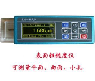 粗糙度仪检测仪(曲面孔径粗糙检测)中西器材