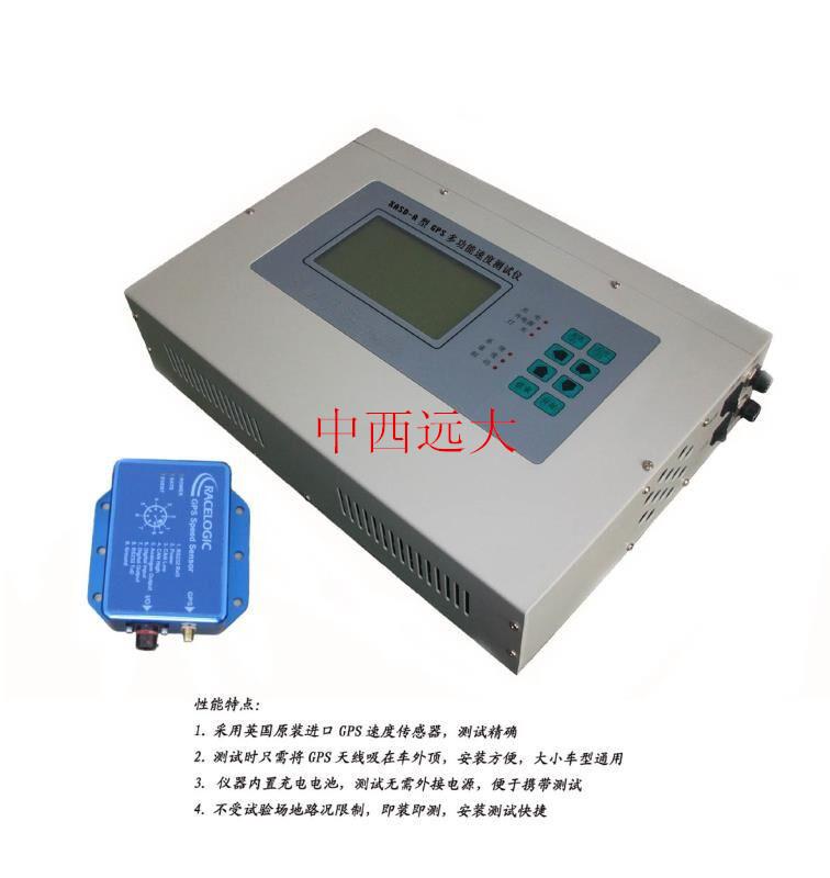 GPS速度测试仪