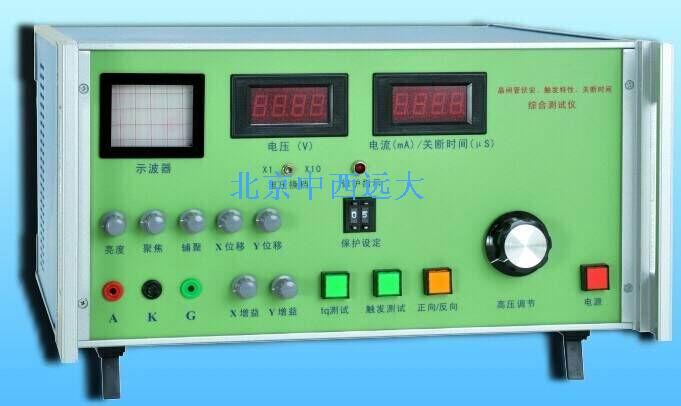 晶閘管綜合測試系統/晶閘管綜合測試儀(中西器材)