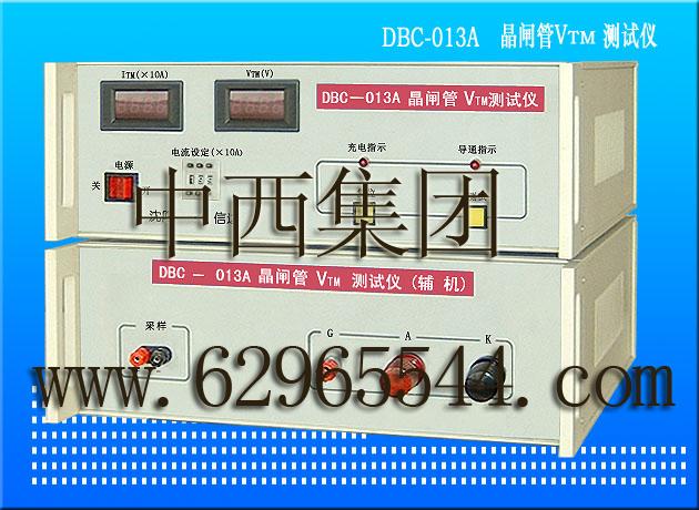 晶閘管伏安特性測試儀(B項反向阻斷電流測量範圍0-199mA)