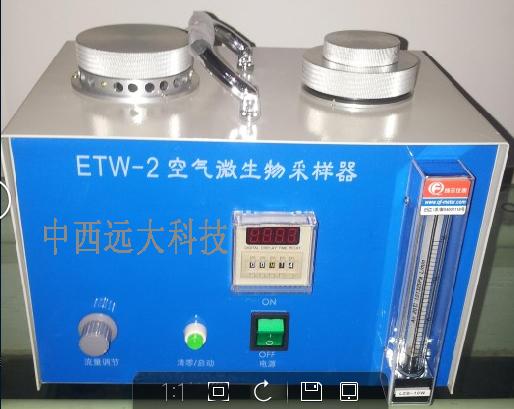 ETW-2空氣微生物采樣器