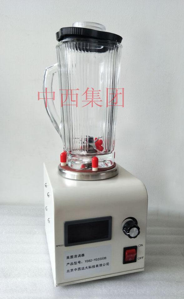 吴茵混调器(中西器材)YD83-YD2000B