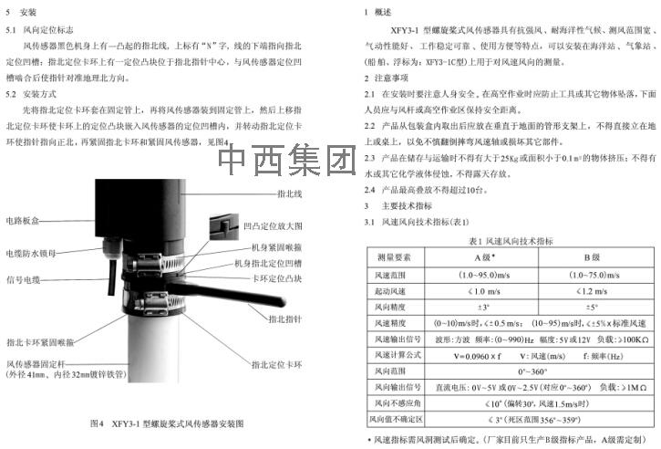 风速风向传感器 (0-5V)CC35/XFY3-1