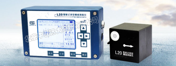 便携式测振仪/爆破测振仪JB32-L20-S