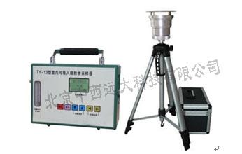 TY-13室内可吸入顆粒物采樣器/可吸入顆粒物采樣器KH055-M11919
