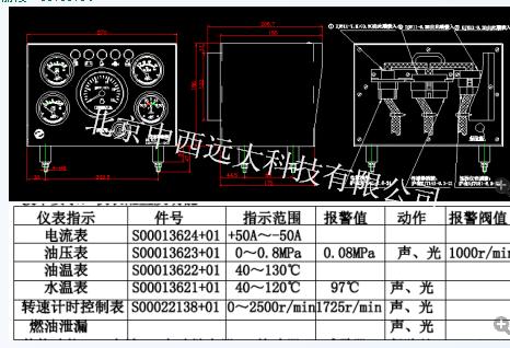 燃油洩漏報警器 配套儀表控制箱 遠程SF633-G31-110-01+B