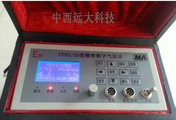 矿用携带式气压测定器(原CPD2/20,或 BJ-1精密数字气压计)升级款CS19/CPD120