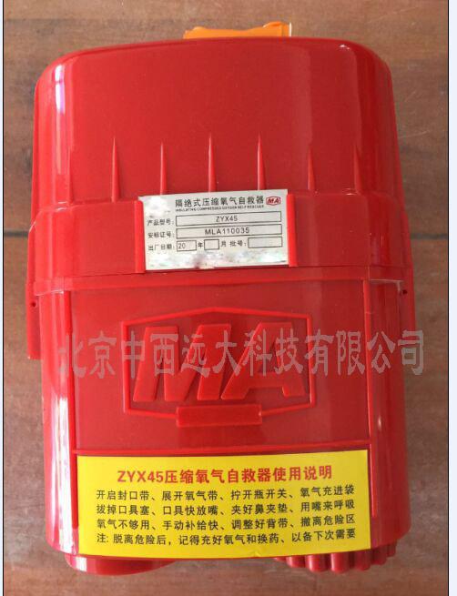 隔绝式压缩氧气自救器SY93-ZYX45