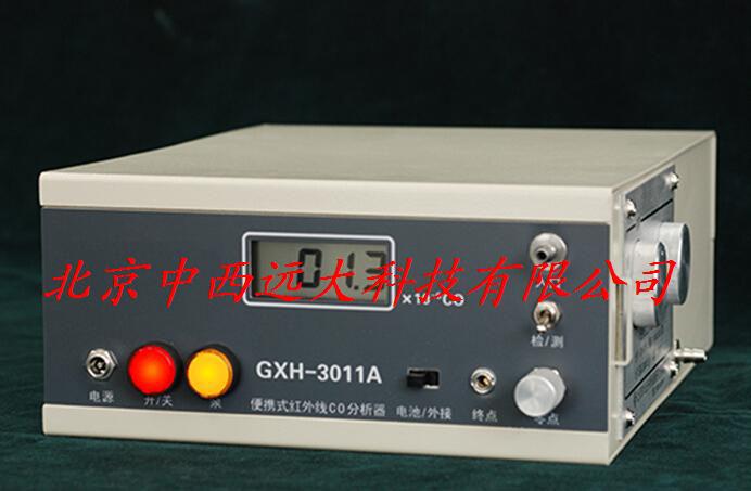 便携式不分光红外一氧化碳测定仪/便携式红外线CO分析仪(0~50.0×10-6)CN63-GXH3011A