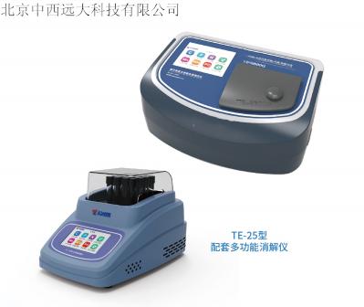 紫外智能多参数水质测定仪