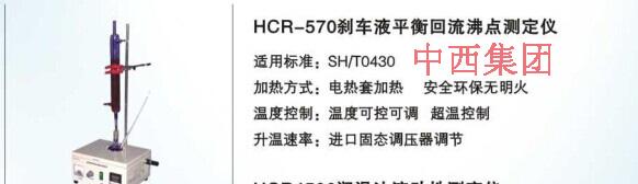 刹车液平衡回流沸点测定仪 不锈钢HC999-HCR-570