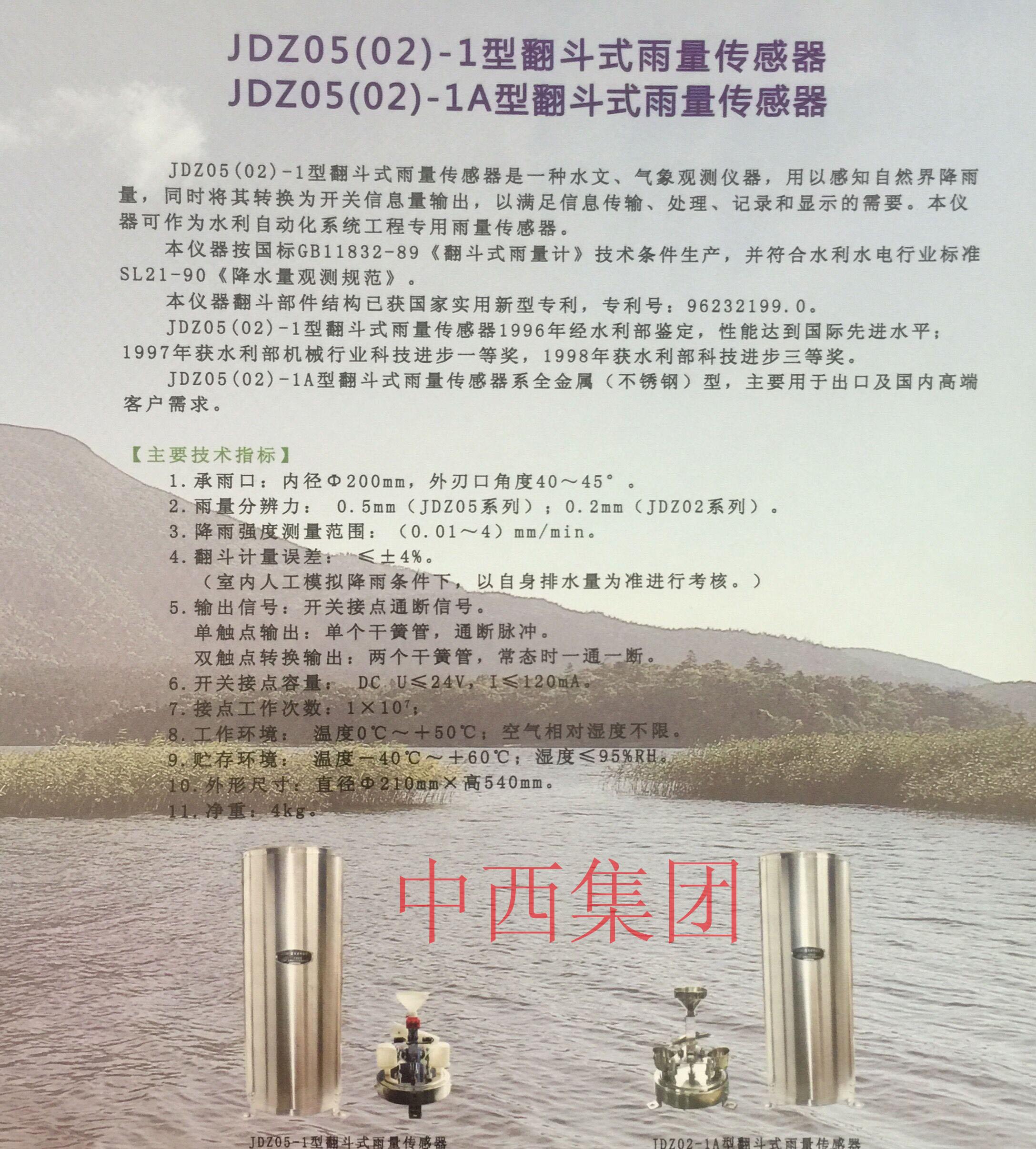雨量传感器NJ033-JDZ05-1