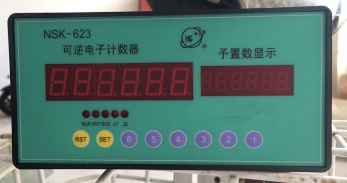 可逆電子計數器(不含傳感器)NSK2-408停産替代款NSK-623