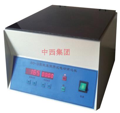 數顯電動離心機(中西器材)HB68/80-3