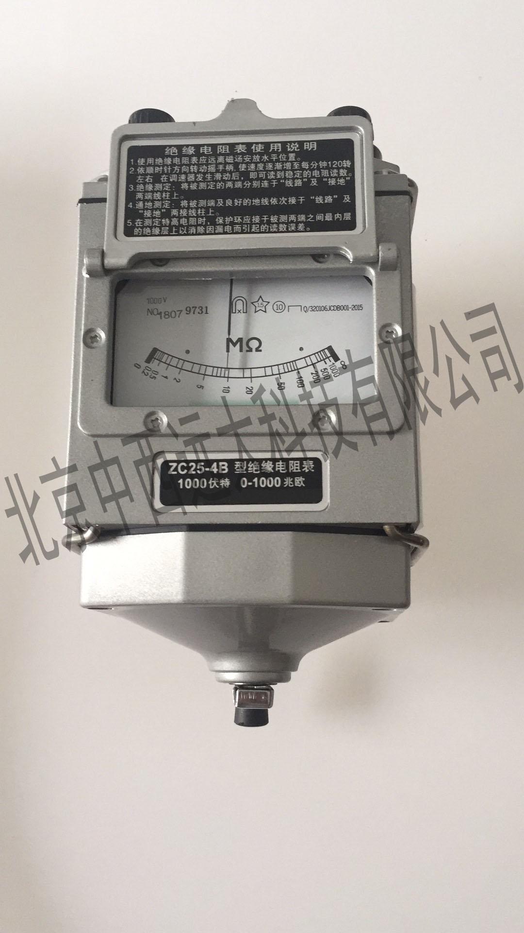 兆歐表1000V(搖表)(塑殼噴漆)H93/ZC25-4