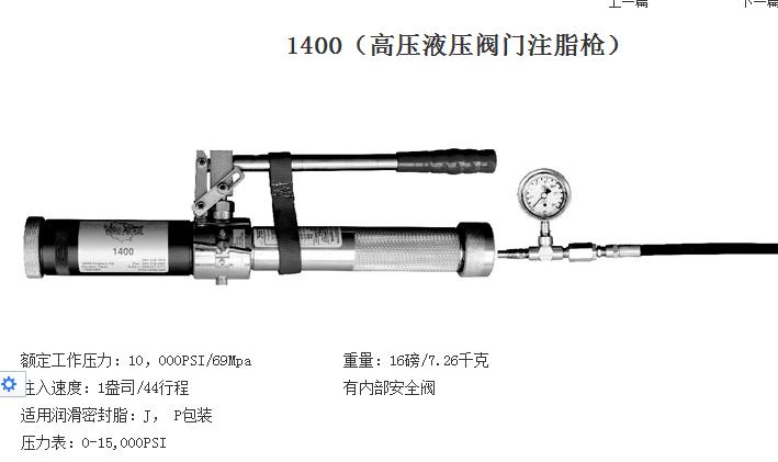 注脂槍Val-Tex 1400