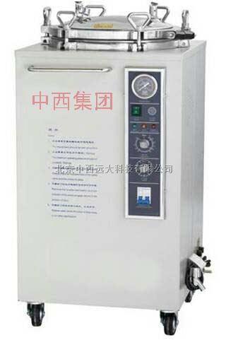 立式壓力蒸汽滅菌鍋 型号:ZX75/LX- C50L