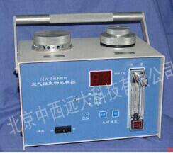 二級空氣微生物采樣器(中西器材)YCW-2
