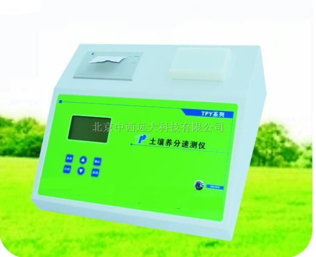 土壤养分速测仪(国产)ZXTPY-6PC