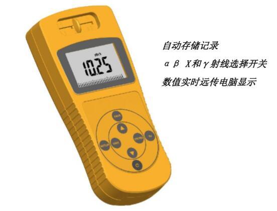 辐射类/900+/910手持多功能数字核辐射仪/便携式射线检测仪/手持式核辐射监测仪(USB,存储,远传电脑,α、β、γ和Χ射线)dekl/910