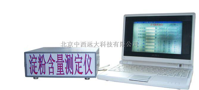 新型淀粉含量测试仪DFY2008A