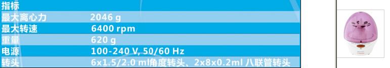 迷你掌上离心机  型号:E-Centrifuge  库号:M327363
