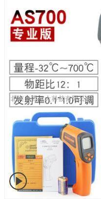 红外线测温仪 型号:AR888-AS700