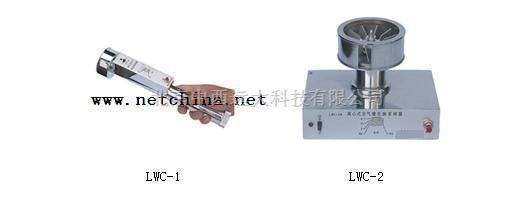 离心式空气微生物采样器型号:LY36-LWC-1