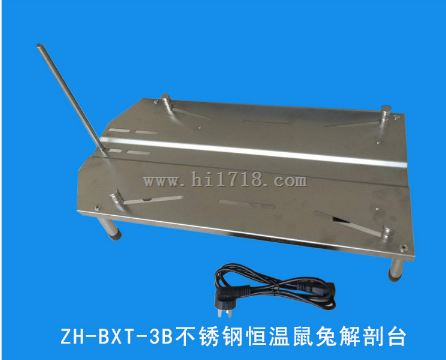 不锈钢恒温鼠兔解剖台 型号:UY377-ZH-BXT-3B