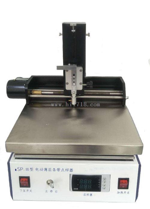电动薄层条带点样器 型号:SK95-SP-III