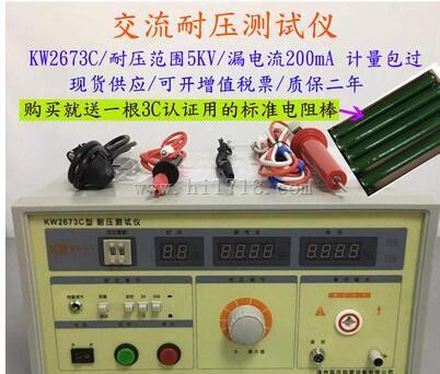 交流耐压测试仪 型号:WH833-KW2673C