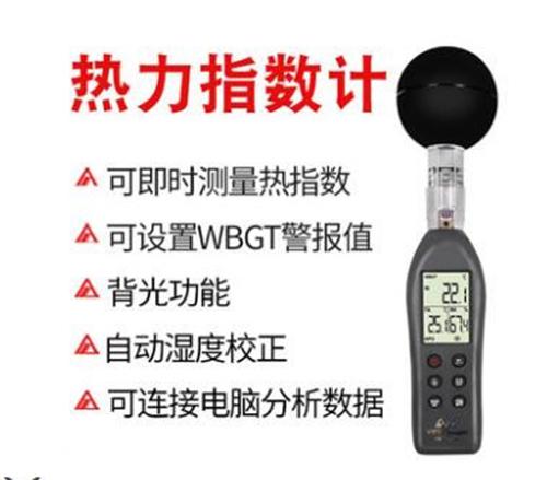 黑球温度热力指数计FM02-AZ87786